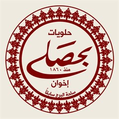 حلويات بحصلي إخوان - لبنان