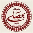 حلويات بحصلي إخوان - فرع الحازمية - لبنان