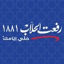 حلويات رفعت الحلاب - فرع أميون - لبنان