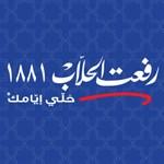 حلويات رفعت الحلاب 1881 - لبنان