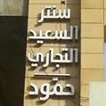 Al Saeed Center