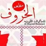 Al Kharoof Restaurant - Kuwait