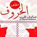 مطعم الخروف - فرع المهبولة - الكويت
