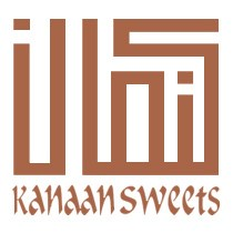 حلويات كنعان - لبنان