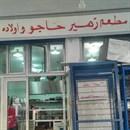 Zuhair Hajo & Sons Restaurant - Tyre (Akil Bross) Branch - Lebanon