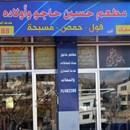 Hussein Hajo & Sons Restaurant - Tyre (Al-Buss, Maarake Exit) Branch - Lebanon