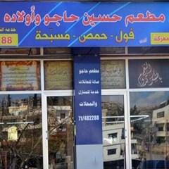 Hussein Hajo & Sons Restaurant - Lebanon