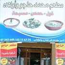 Mohammad Hajo & Sons Restaurant - Tyre (Al-Hosh) Branch - Lebanon