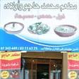 Mohammad Hajo & Sons Restaurant