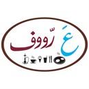 مطعم ومقهى عَ رّووف - صيدا (سنتر السعيد)، لبنان