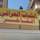 مطعم الكباب العراقي الفاخر - السالمية، الكويت