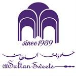 حلويات السلطان - فرع برج البراجنة - لبنان