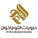 حلويات التوم إخوان - فرع طرابلس - لبنان