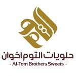 حلويات التوم إخوان - فرع حلبا - لبنان