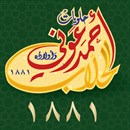 حلويات أحمد عوني الحلاب وأولاده 1881 - الروشة، لبنان