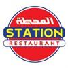 مطعم شاورما المحطة - فرع الحدث - لبنان