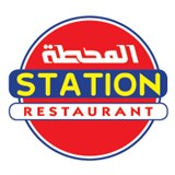 مطعم شاورما المحطة - لبنان