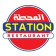 مطعم شاورما المحطة فرع صيدا