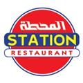 مطعم شاورما المحطة
