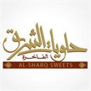 حلويات الشرق الفاخرة - فرع الشياح - لبنان