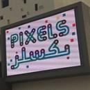 مجمع بكسلز (الغنيم) - صباح السالم، الكويت
