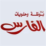 بوظة وحلويات الفارس - فرع الفروانية - الكويت