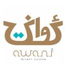 مطعم أواني - فرع جبل علي (ذا أوتلت فيليدج) - الإمارات