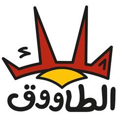 مطعم ملك الطاووق - لبنان