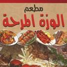 Al Wazza Al Mariha Restaurant - Hawally, Kuwait