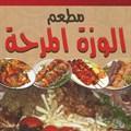 Al Wazza Al Mariha