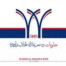حلويات وسيم غازي الحلاب 1881 - فرع بشامون (إم بي ماركت) - لبنان