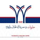 حلويات وسيم غازي الحلاب 1881 - فرع خلدة - لبنان