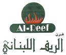 Al-Reef Al-Lebnani Bakery - Hawally Branch - Kuwait