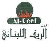 Al-Reef Al-Lebnani Bakery - Kuwait