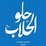 Abed Ghazi Al-Hallab & Sons 1881 Sweets - Aicha Bakkar, Lebanon