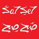 Sa7 Se7 Restaurant & Cafe - Tripoli Branch - Lebanon