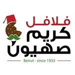 فلافل كريم صهيون - فرع البترون (ذا فيليج فود كورت) - لبنان