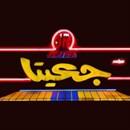 مطعم جعيتا - الكويت