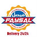 Snack Faysal Pastries & Restaurant - Hamra (Bliss Street) Branch - Lebanon