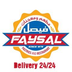 سناك فيصل مطعم ومعجنات - لبنان
