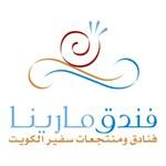 فندق مارينا - الكويت