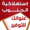 إستهلاكية الجنوب للتسويق والتموين - فرع صور (البحصلي) - لبنان