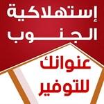 إستهلاكية الجنوب للتسويق والتموين - لبنان
