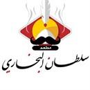 مطعم سلطان البخاري - غرب أبو فطيرة (أسواق القرين)، الكويت