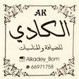 AlKadey