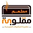 مطعم مقلوبة للمأكولات الكويتية - العارضية، الكويت
