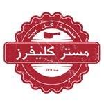 مستر كليفرز - الكويت