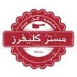 مستر كليفرز - فرع أسواق القرين - الكويت