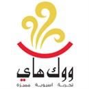 مطعم ووك هاي - الكويت