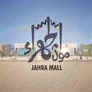 الجهراء مول - الجهراء، الكويت